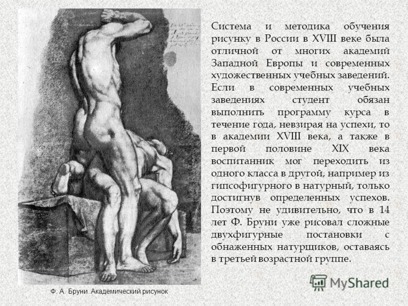 Cистема и методика обучения рисунку в России в XVIII веке была отличной от многих академий Западной Европы и современных художественных учебных заведений. Если в современных учебных заведениях студент обязан выполнить программу курса в течение года,