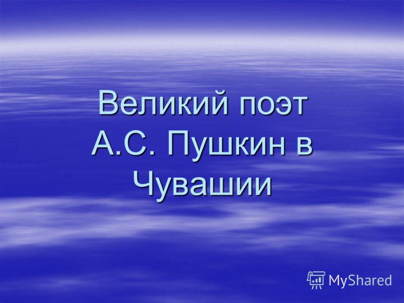 Великий поэт А.С. Пушкин в Чувашии