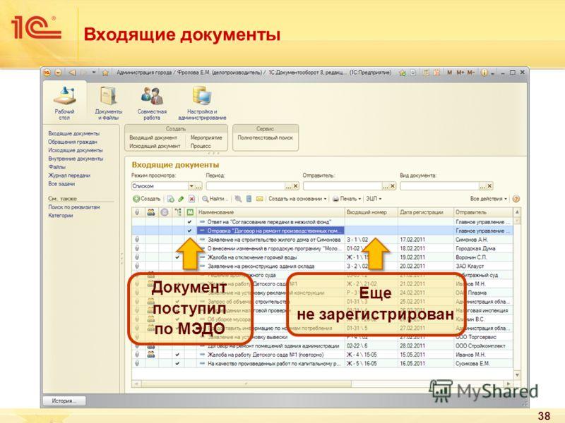Входящие документы 38 Документ поступил по МЭДО Еще не зарегистрирован