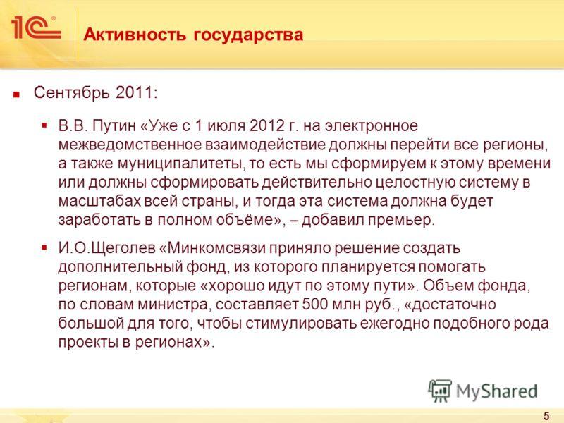 Активность государства Сентябрь 2011: В.В. Путин «Уже с 1 июля 2012 г. на электронное межведомственное взаимодействие должны перейти все регионы, а также муниципалитеты, то есть мы сформируем к этому времени или должны сформировать действительно цело