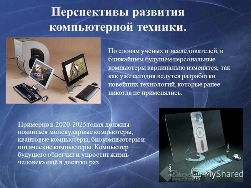 Презентация на тему История развития вычислительной техники ОТ  23 Перспективы развития компьютерной техники