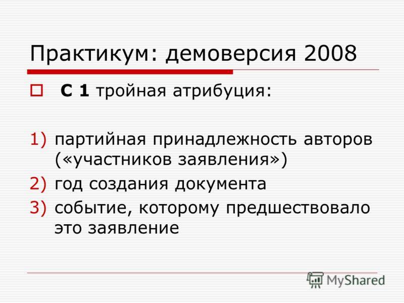 Практикум: демоверсия 2008 С 1 тройная атрибуция: 1)партийная принадлежность авторов («участников заявления») 2)год создания документа 3)событие, которому предшествовало это заявление