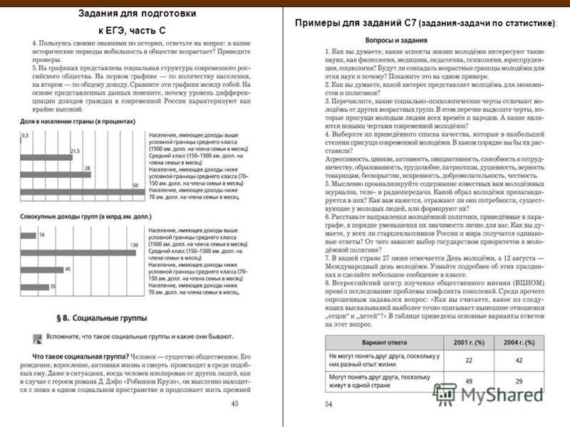 Задания для подготовки к ЕГЭ, часть С Задания для подготовки к ЕГЭ, часть С Примеры для заданий С7 (задания-задачи по статистике):