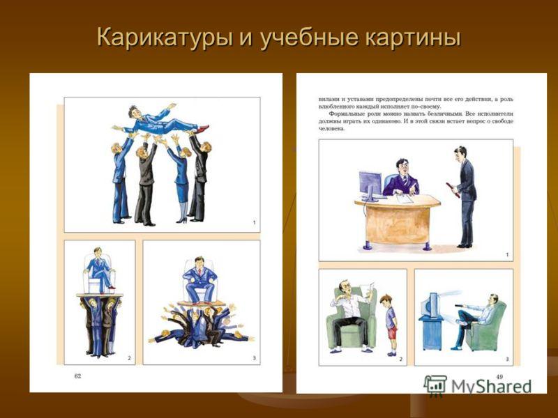 Карикатуры и учебные картины