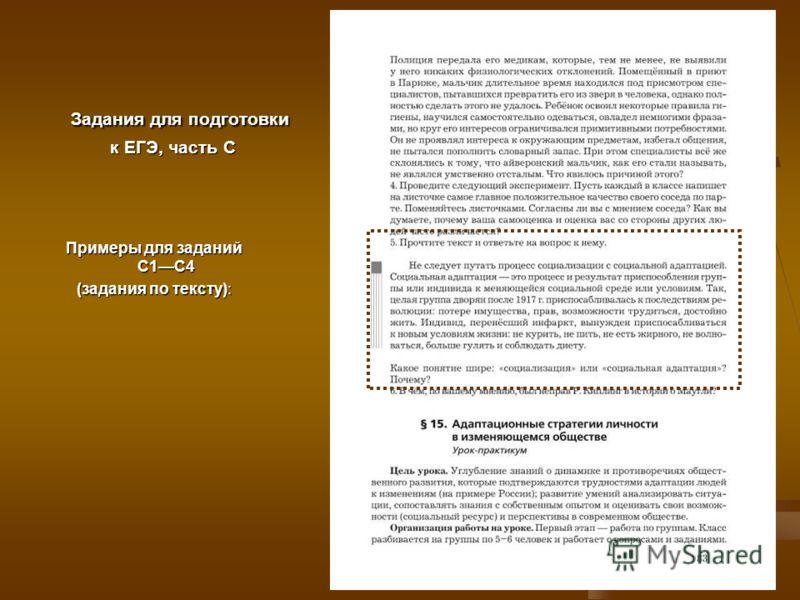 Задания для подготовки к ЕГЭ, часть С Задания для подготовки к ЕГЭ, часть С Примеры для заданий С1С4 (задания по тексту):