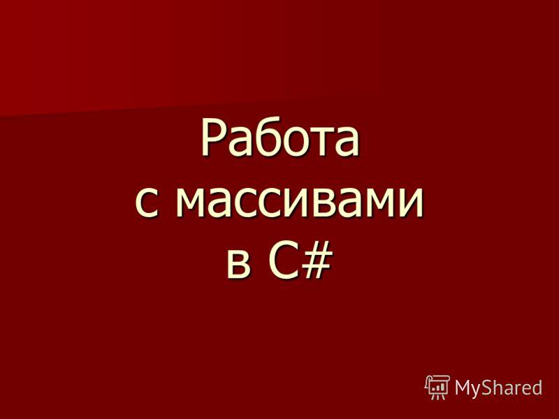 Работа с массивами в C#