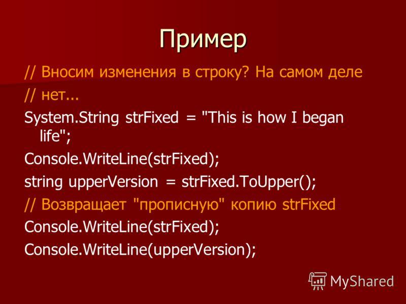 Пример // Вносим изменения в строку? На самом деле // нет... System.String strFixed =