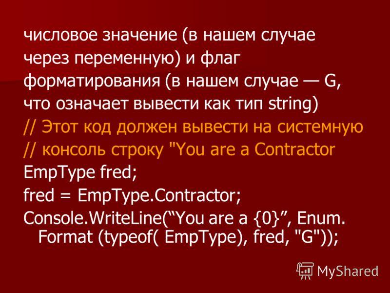 числовое значение (в нашем случае через переменную) и флаг форматирования (в нашем случае G, что означает вывести как тип string) // Этот код должен вывести на системную // консоль строку
