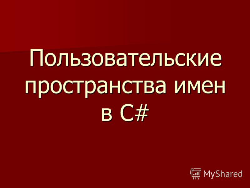 Пользовательские пространства имен в С#