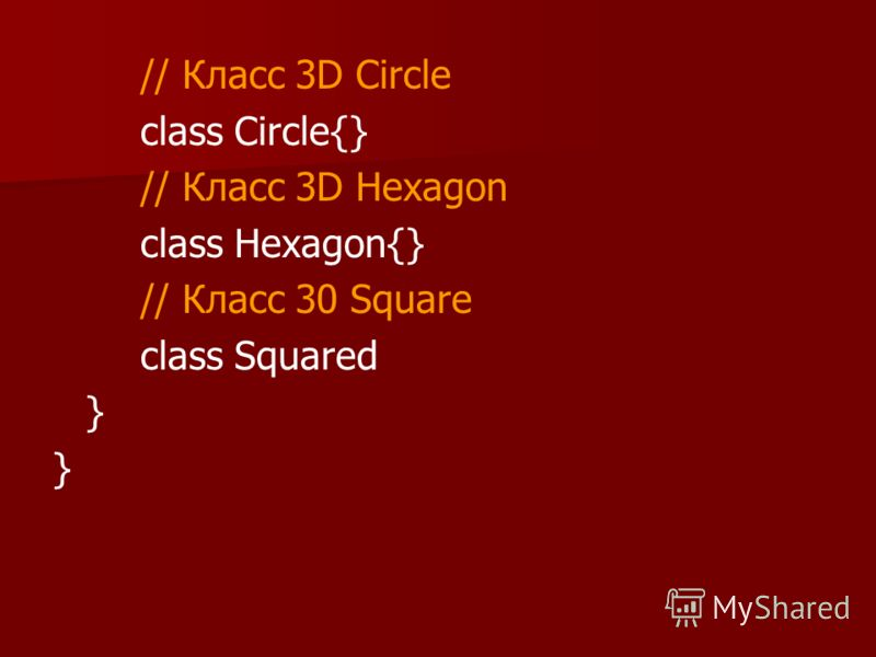 // Класс 3D Circle class Circle{} // Класс 3D Hexagon class Hexagon{} // Класс 30 Square class Squared }