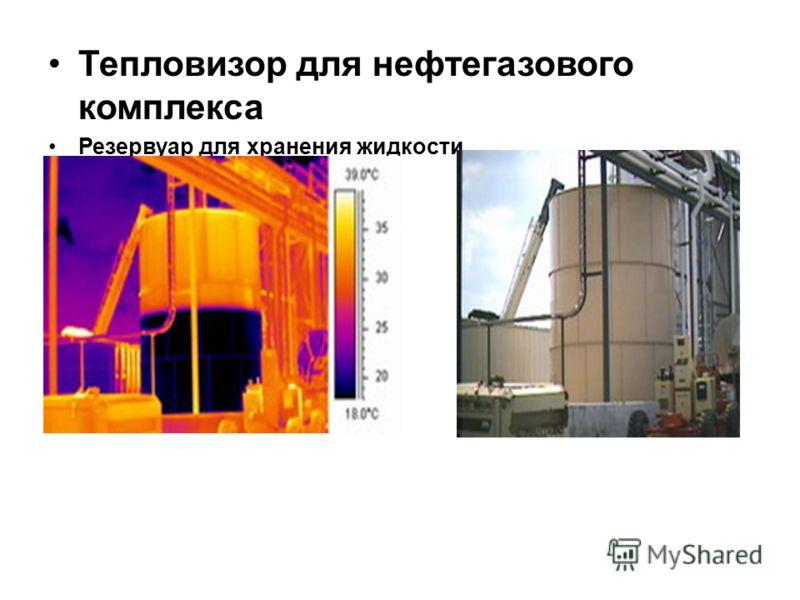 Тепловизор для нефтегазового комплекса Резервуар для хранения жидкости