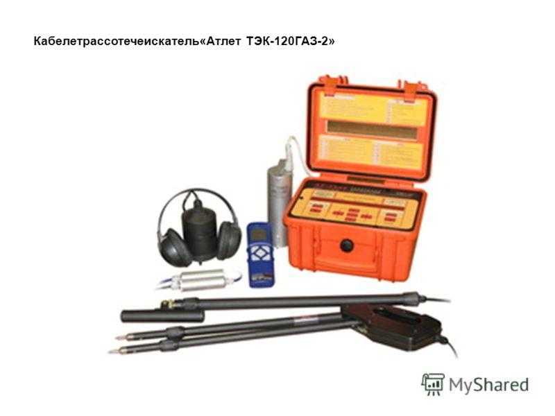 Кабелетрассотечеискатель«Атлет ТЭК-120ГАЗ-2»