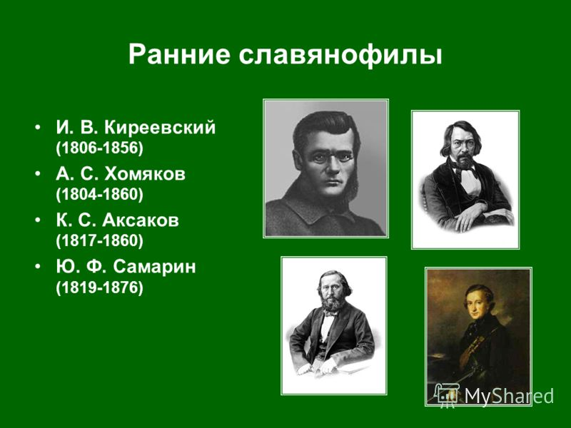 Ранние славянофилы И. В. Киреевский (1806-1856) А. С. Хомяков (1804-1860) К. С. Аксаков (1817 1860) Ю. Ф. Самарин (1819 1876)