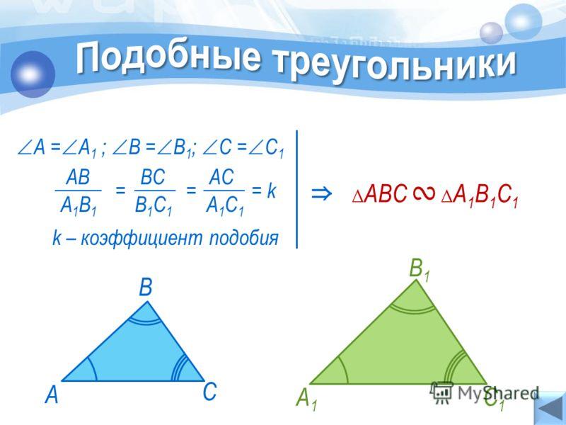 k – коэффициент подобия А = А 1 ; В = В 1 ; С = С 1 А1С1А1С1 = = = k А1В1А1В1 АВ В1С1В1С1 ВСАCАC АВС А 1 В 1 С 1 А1А1 В1В1 С1С1 А С В