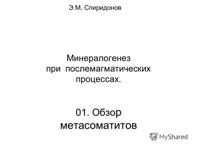Минералогенез при послемагматических процессах. 01. Обзо р метасоматитов Э.М. Спиридонов