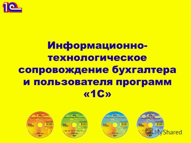 Информационно- технологическое сопровождение бухгалтера и пользователя программ «1С»