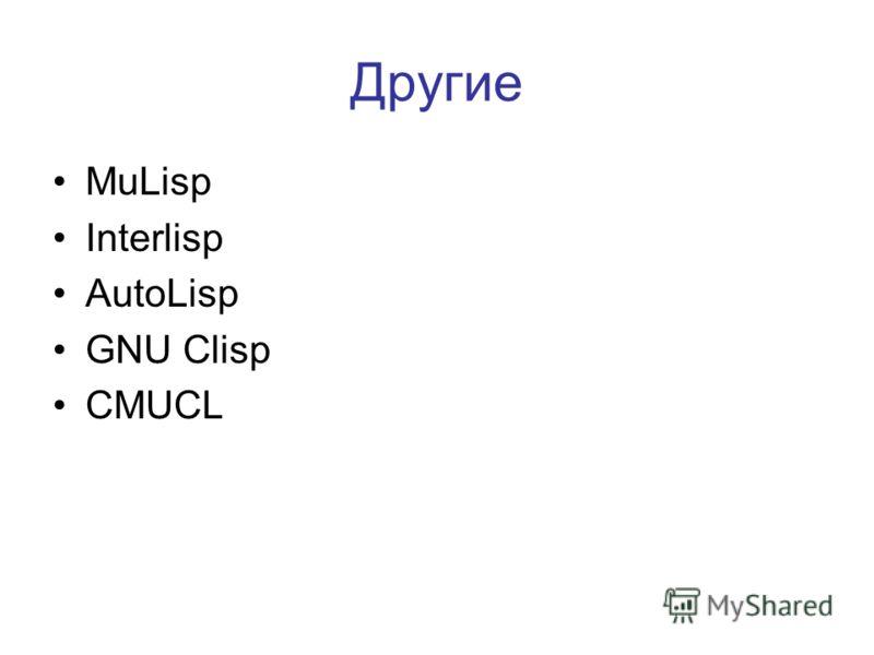 Другие MuLisp Interlisp AutoLisp GNU Clisp CMUCL