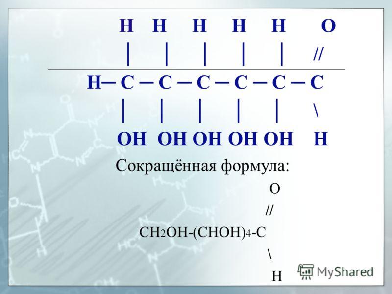 Н Н Н Н Н О // Н С С С С С С \ ОН ОН ОН ОН ОН Н Сокращённая формула: О // СН 2 ОН-(СНОН) 4 -С \ Н