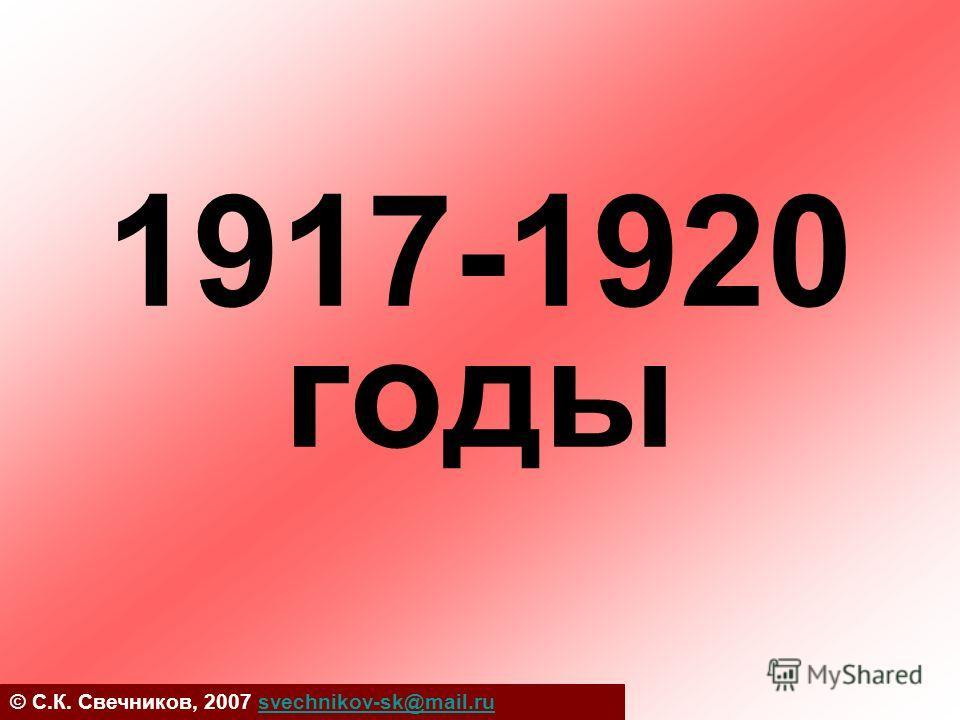 1917-1920 годы © С.К. Свечников, 2007 svechnikov-sk@mail.rusvechnikov-sk@mail.ru