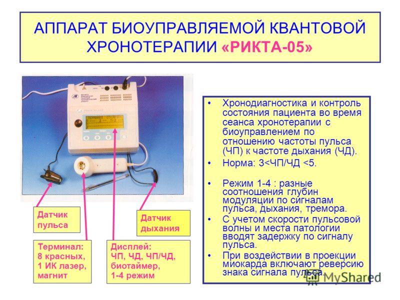 АППАРАТ БИОУПРАВЛЯЕМОЙ КВАНТОВОЙ ХРОНОТЕРАПИИ «РИКТА-05» Хронодиагностика и контроль состояния пациента во время сеанса хронотерапии с биоуправлением по отношению частоты пульса (ЧП) к частоте дыхания (ЧД). Норма: 3