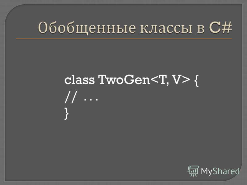 class TwoGen { //... }