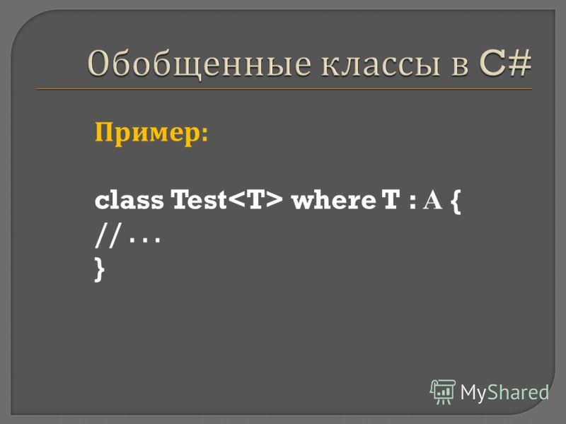 Пример : class Test where T : А { //... }
