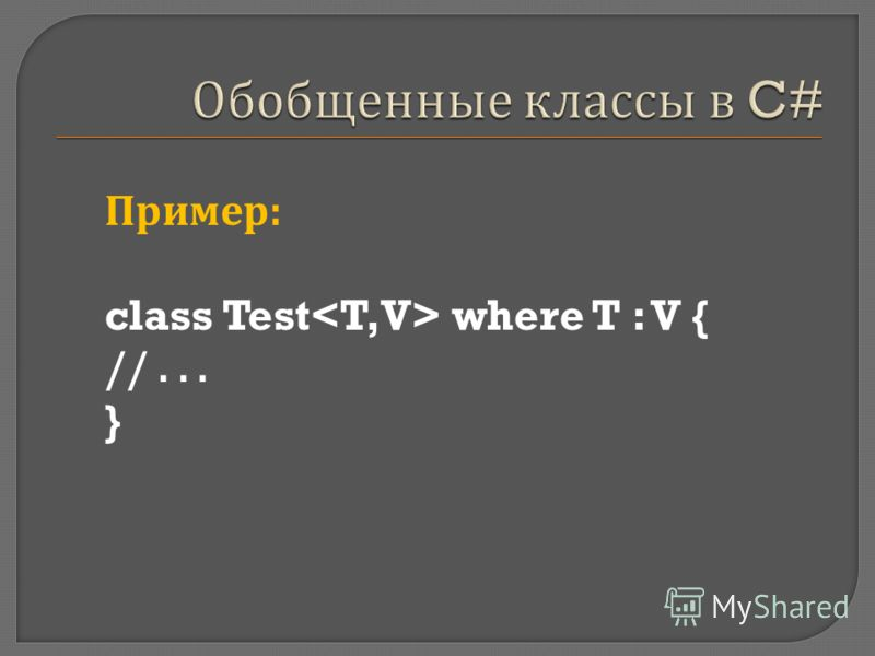 Пример : class Test where T : V { //... }