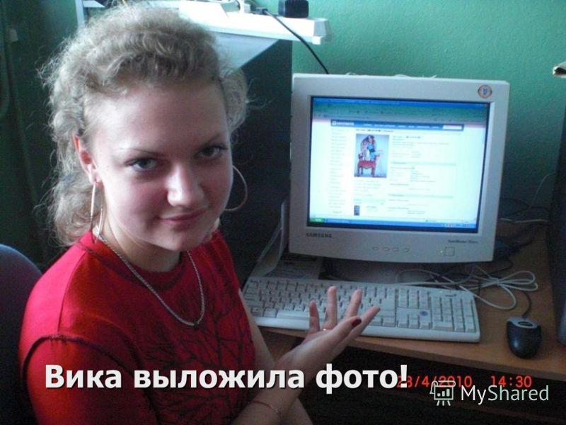 Вика выложила фото!
