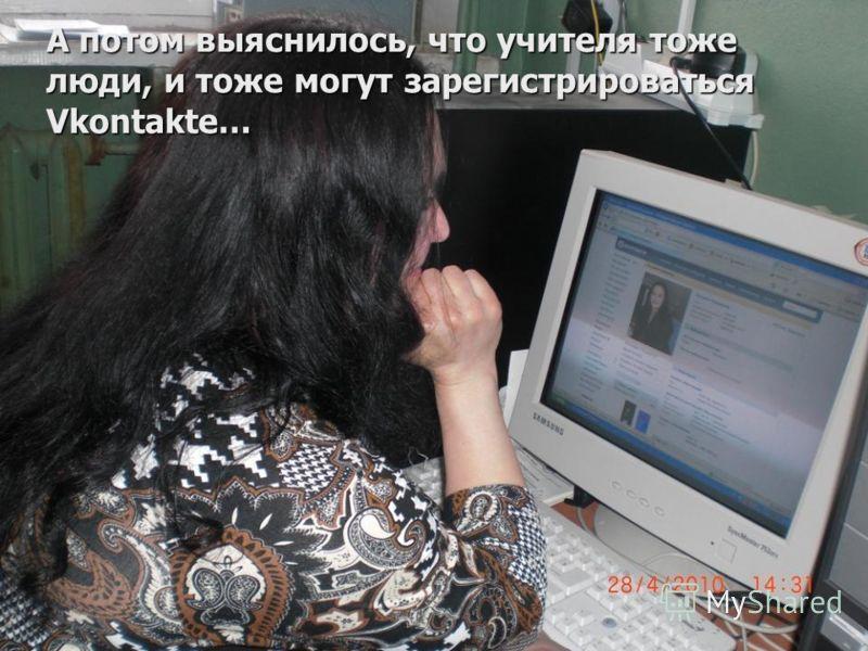 А потом выяснилось, что учителя тоже люди, и тоже могут зарегистрироваться Vkontakte…