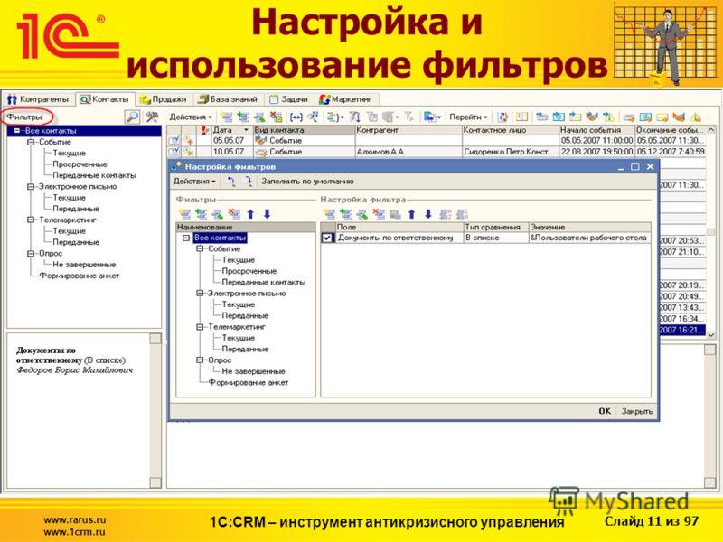 Слайд 11 из 97 www.rarus.ru www.1crm.ru 1С:CRM – инструмент антикризисного управления Настройка и использование фильтров