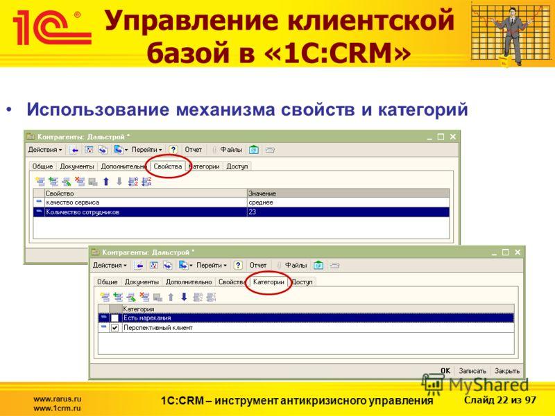 Слайд 22 из 97 www.rarus.ru www.1crm.ru 1С:CRM – инструмент антикризисного управления Управление клиентской базой в «1С:CRM» Использование механизма свойств и категорий