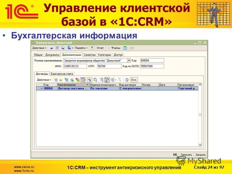 Слайд 24 из 97 www.rarus.ru www.1crm.ru 1С:CRM – инструмент антикризисного управления Бухгалтерская информация Управление клиентской базой в «1С:CRM»
