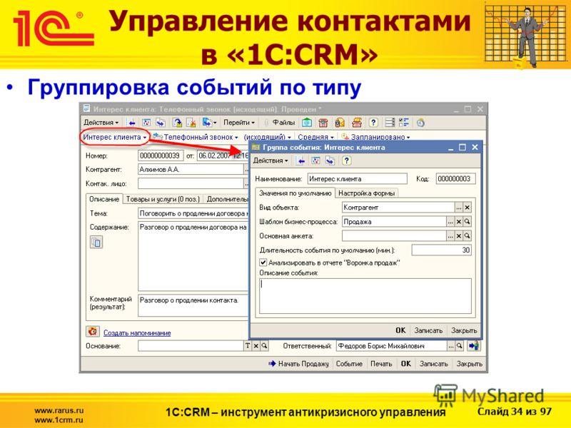 Слайд 34 из 97 www.rarus.ru www.1crm.ru 1С:CRM – инструмент антикризисного управления Управление контактами в «1С:CRM» Группировка событий по типу