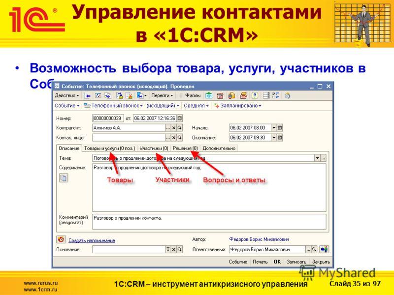 Слайд 35 из 97 www.rarus.ru www.1crm.ru 1С:CRM – инструмент антикризисного управления Управление контактами в «1С:CRM» Возможность выбора товара, услуги, участников в Событии