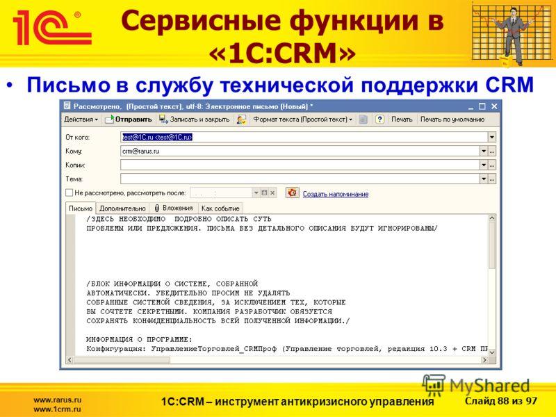 Слайд 88 из 97 www.rarus.ru www.1crm.ru 1С:CRM – инструмент антикризисного управления Письмо в службу технической поддержки CRM Сервисные функции в «1С:CRM»