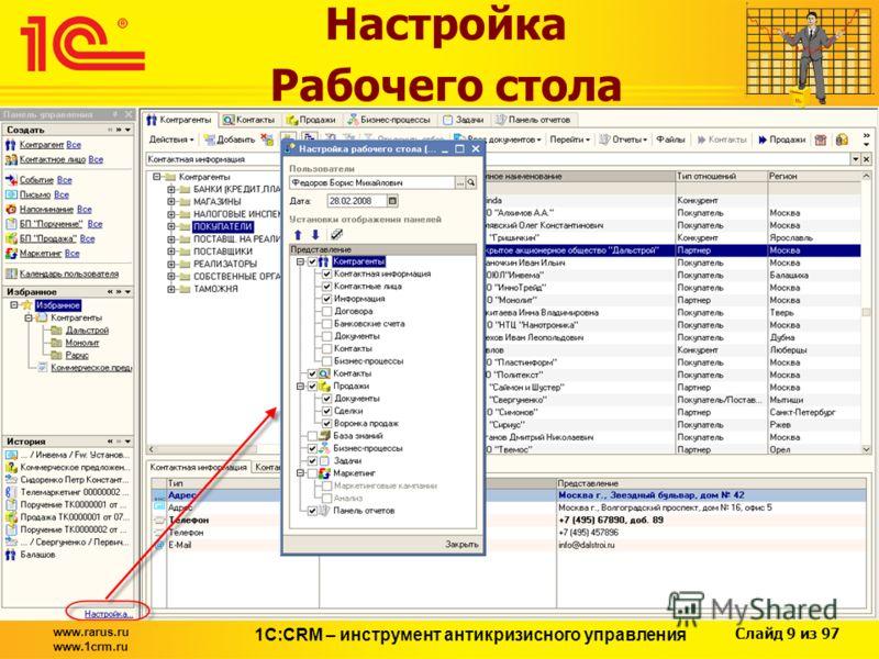 Слайд 9 из 97 www.rarus.ru www.1crm.ru 1С:CRM – инструмент антикризисного управления Настройка Рабочего стола