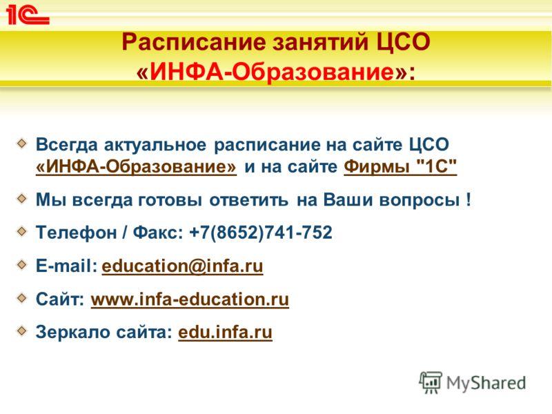 Расписание занятий ЦСО «ИНФА-Образование»: Всегда актуальное расписание на сайте ЦСО «ИНФА-Образование» и на сайте Фирмы