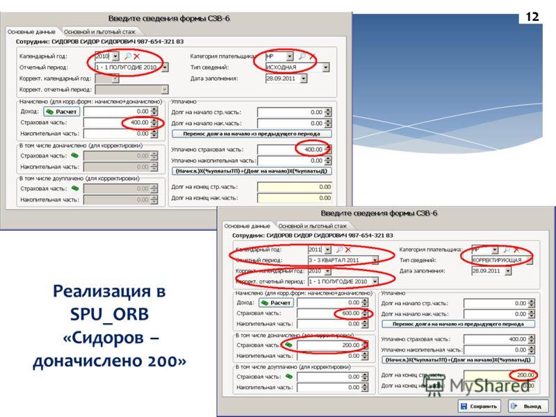 Реализация в SPU_ORB «Сидоров – доначислено 200» 12