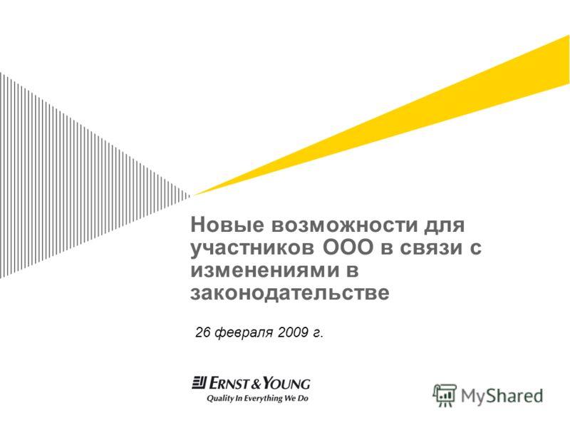 Новые возможности для участников ООО в связи с изменениями в законодательстве 26 февраля 2009 г.