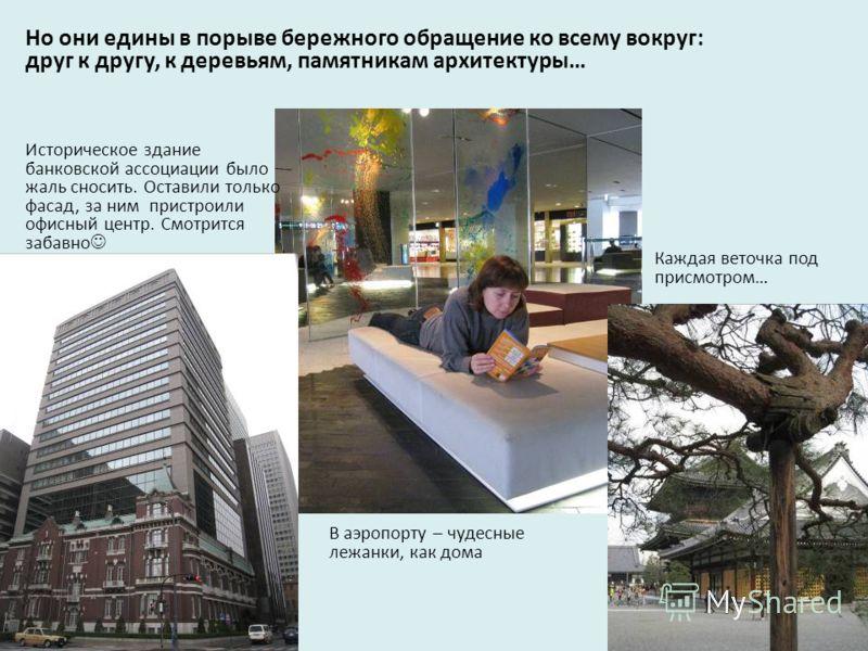 Но они едины в порыве бережного обращение ко всему вокруг: друг к другу, к деревьям, памятникам архитектуры… Историческое здание банковской ассоциации было жаль сносить. Оставили только фасад, за ним пристроили офисный центр. Смотрится забавно В аэро