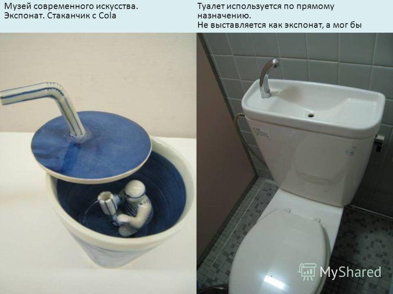 Музей современного искусства. Экспонат. Стаканчик с Cola Туалет используется по прямому назначению. Не выставляется как экспонат, а мог бы