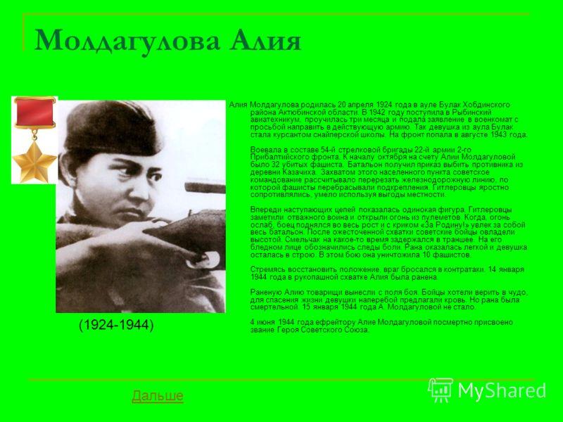 Молдагулова Алия Алия Молдагулова родилась 20 апреля 1924 года в ауле Булак Хобдинского района Актюбинской области. В 1942 году поступила в Рыбинский авиатехникум, проучилась три месяца и подала заявление в военкомат с просьбой направить в действующу