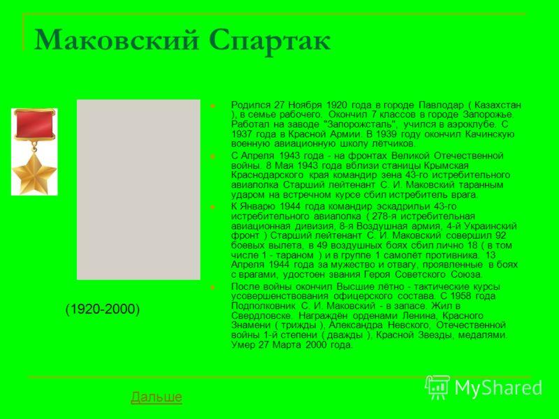 Маковский Спартак Родился 27 Ноября 1920 года в городе Павлодар ( Казахстан ), в семье рабочего. Окончил 7 классов в городе Запорожье. Работал на заводе