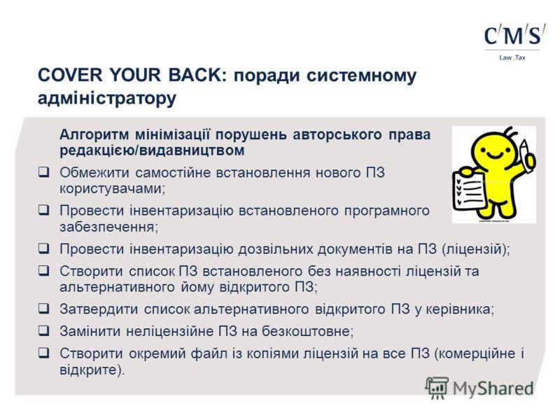 COVER YOUR BACK: поради системному адміністратору Алгоритм мінімізації порушень авторського права редакцією/видавництвом Обмежити самостійне встановлення нового ПЗ користувачами; Провести інвентаризацію встановленого програмного забезпечення; Провест