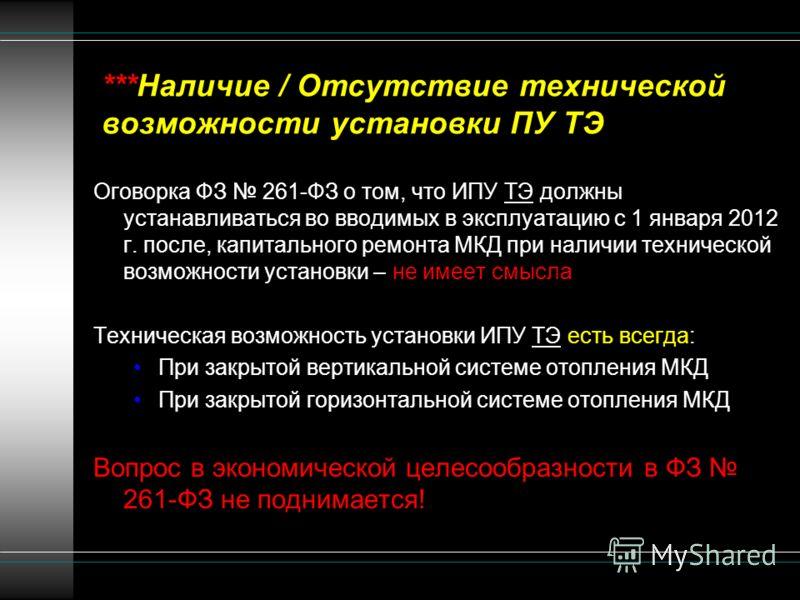 ***Наличие / Отсутствие технической возможности установки ПУ ТЭ Оговорка ФЗ 261-ФЗ о том, что ИПУ ТЭ должны устанавливаться во вводимых в эксплуатацию с 1 января 2012 г. после, капитального ремонта МКД при наличии технической возможности установки –