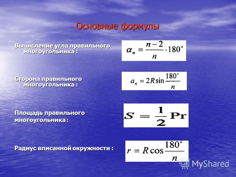 Основные формулы. Вычисление угла правильного многоугольника : Сторона правильного многоугольника : Площадь правильного многоугольника : Радиус вписанной окружности :