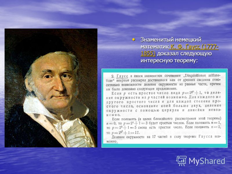 Знаменитый немецкий математик К. Ф. Гаусс (1777- 1855) доказал следующую интересную теорему: Знаменитый немецкий математик К. Ф. Гаусс (1777- 1855) доказал следующую интересную теорему: К. Ф. Гаусс (1777- 1855) К. Ф. Гаусс (1777- 1855)