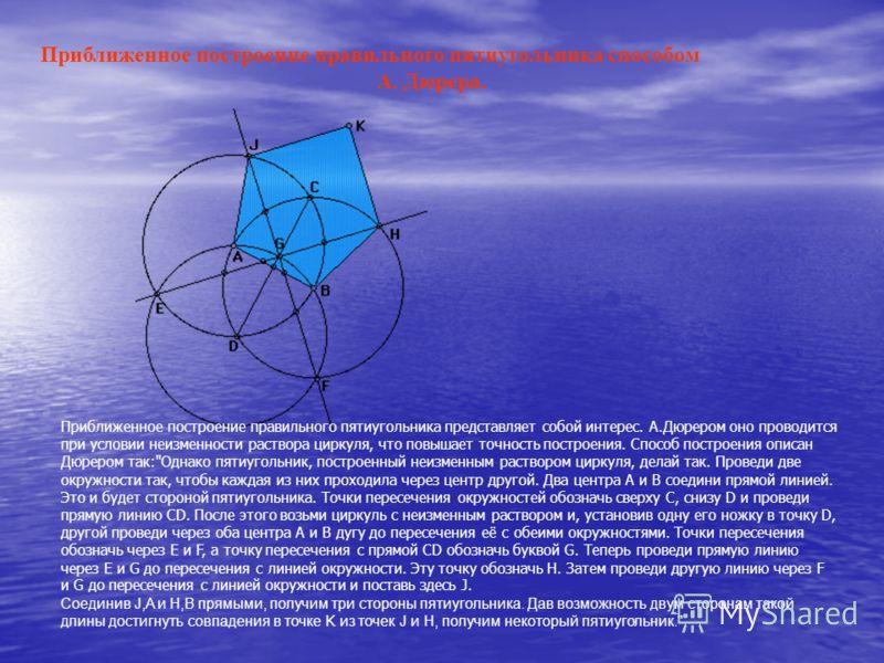 Приближенное построение правильного пятиугольника способом А. Дюрера. Приближенное построение правильного пятиугольника представляет собой интерес. А.Дюрером оно проводится при условии неизменности раствора циркуля, что повышает точность построения.