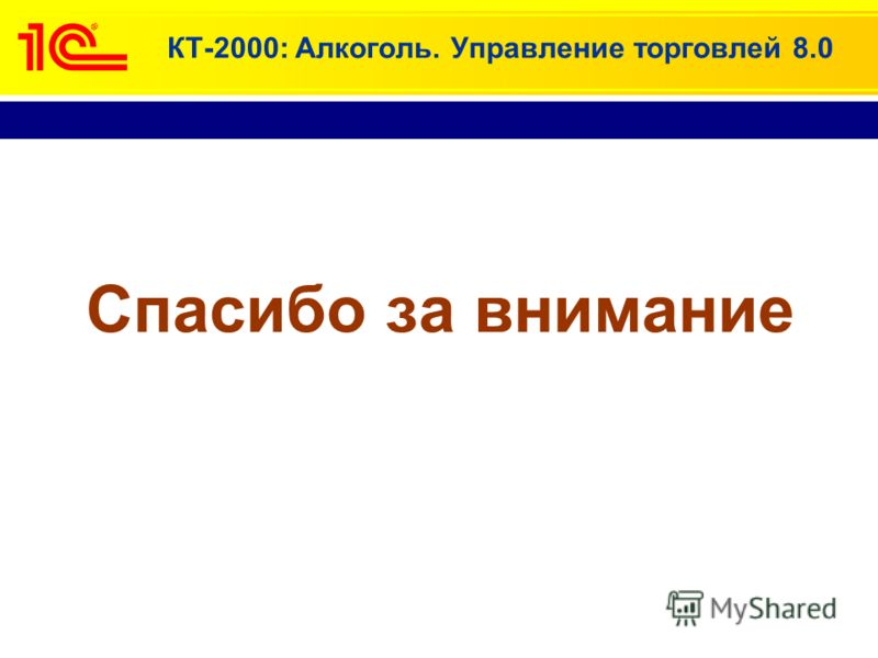 КТ-2000: Алкоголь. Управление торговлей 8.0 Спасибо за внимание