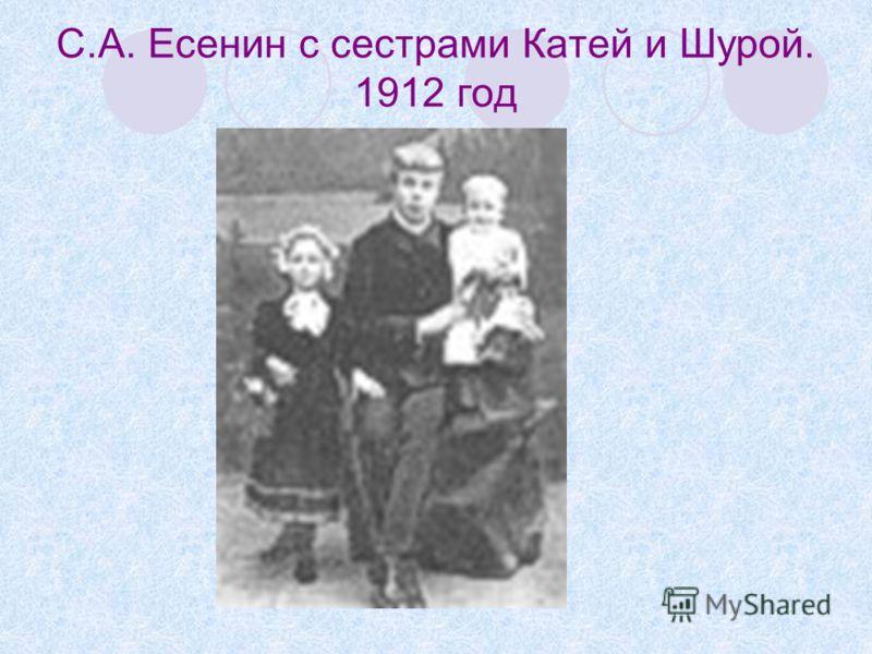 С.А. Есенин с сестрами Катей и Шурой. 1912 год